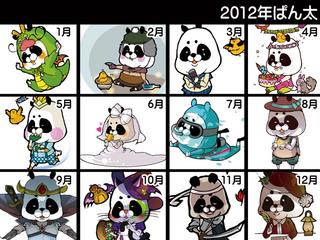 2012年ぱん太.jpg