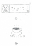 inoue_sama.jpg