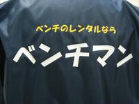 tareuchi_sama04.jpg