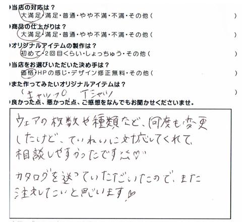 120215木村友恵様.jpg