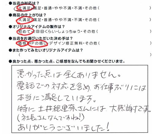 120327H.A様.jpg