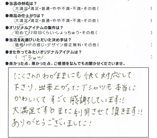 120821R.A様.jpg