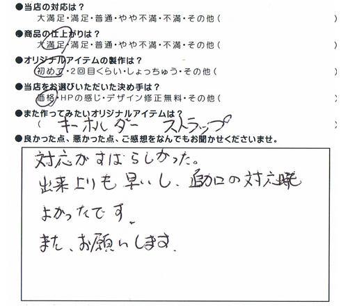 120831H.F様.jpg