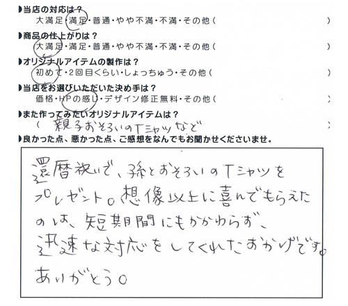 120912櫻庭美企雄様.jpg