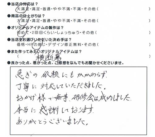 120914吉江直記様.jpg