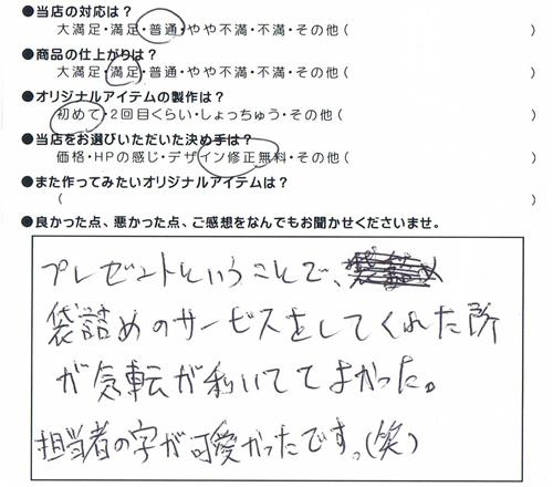 121014高橋貴之様.jpg
