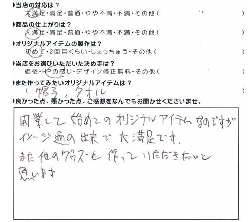 121120角田義昭様.jpg
