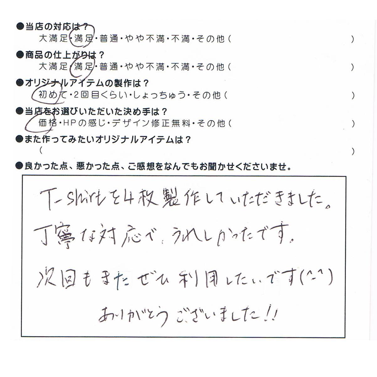 130314N.S様.jpg