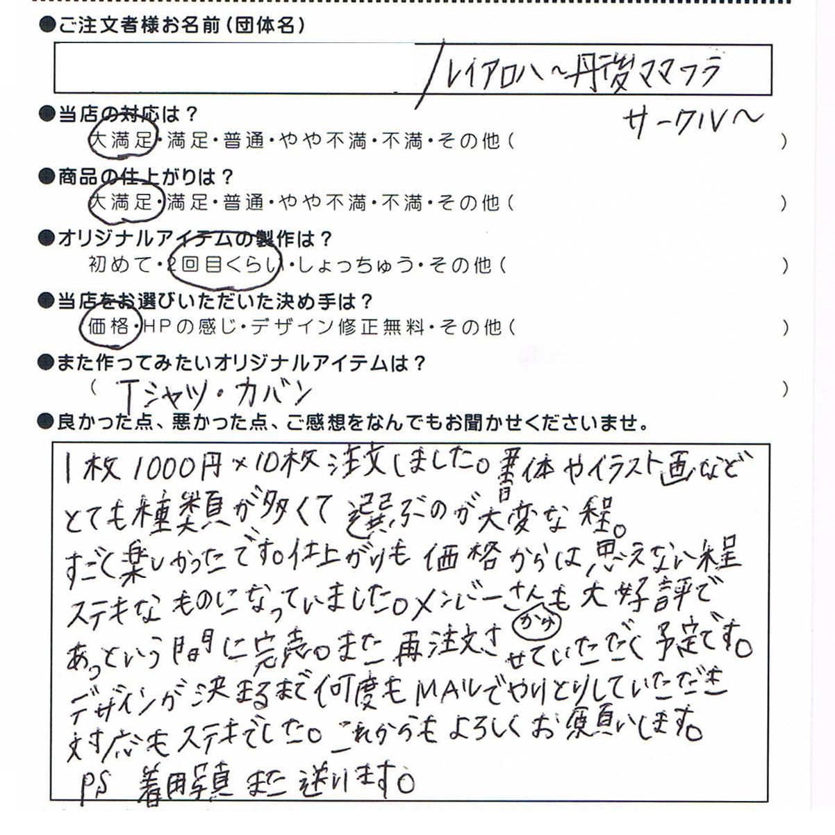 130402レイアロハ〜丹後ママ.jpg