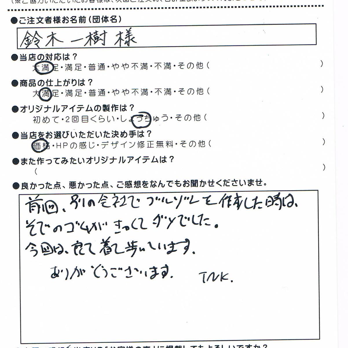 130511鈴木一樹様.jpg