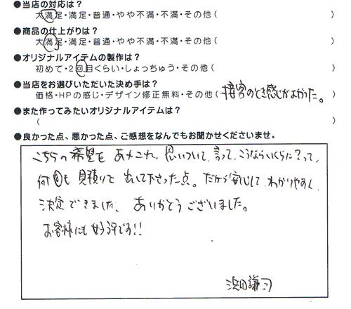 有限会社グローカルダイニン.jpg