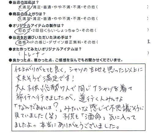 江川武司様.jpg