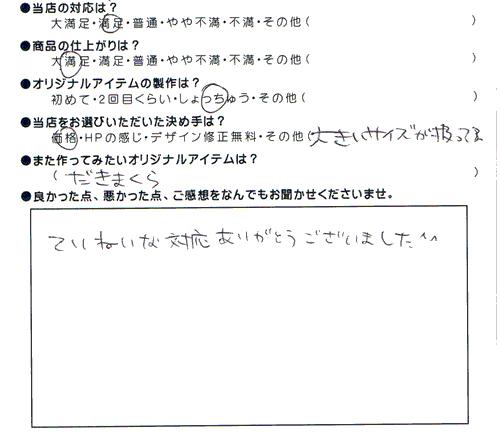 藤井邦彦様.jpg