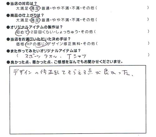 辻本浩司様.jpg