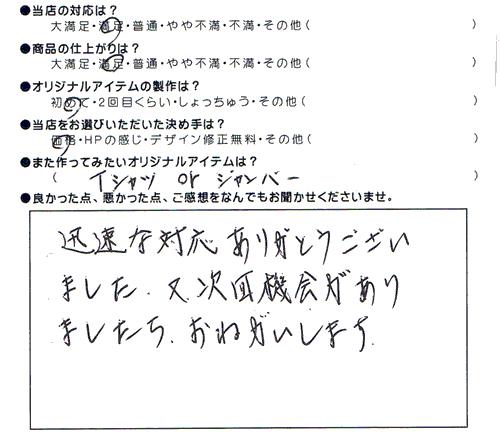 J・K様.jpg