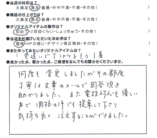 M・Y様.jpg