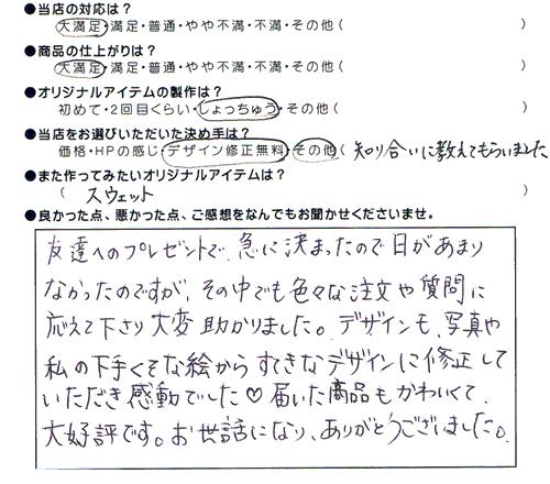 T・O様2.jpg