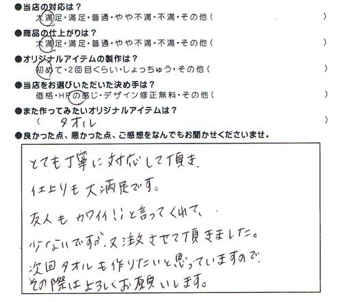S・T様.jpg